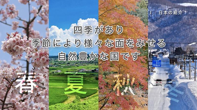 東南アジア向け日本・伊豆紹介映像-01