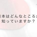 東南アジア向け日本・伊豆紹介映像-03