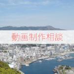 サムネイル-動画相談